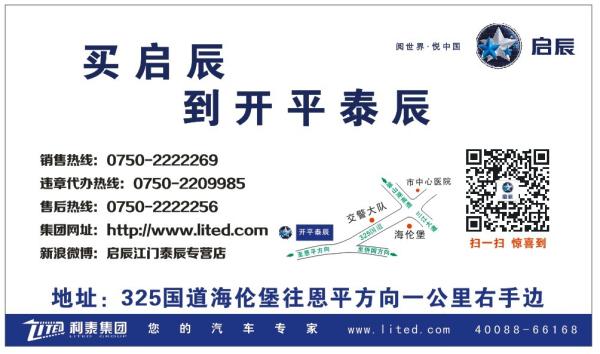 东风日产启辰定义 国民车 新标准